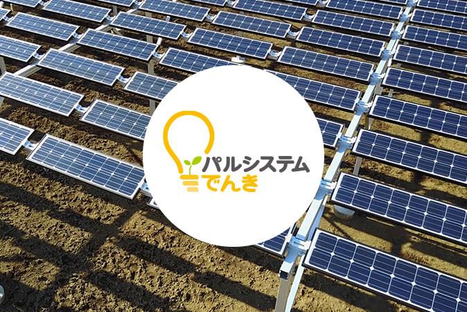 原発ゼロ・自然エネルギー100世界会議~福島原発事故から10年~