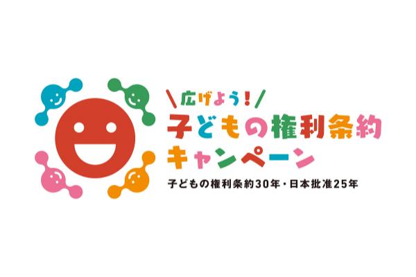 パルシステム東京は「広げよう!子どもの権利条約キャンペーン」に賛同しています。