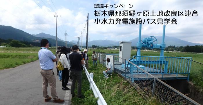 豊かな水の恵みを利用した再生可能エネルギー「栃木県那須野ヶ原 小水力発電施設」を見学に行きました。