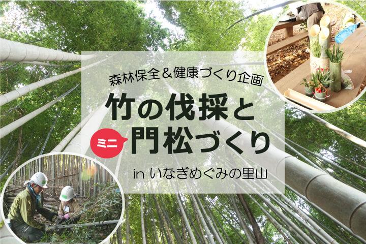 森林保全で健康づくり!「竹の伐採とミニ門松作りinいなぎめぐみの里山」を開催