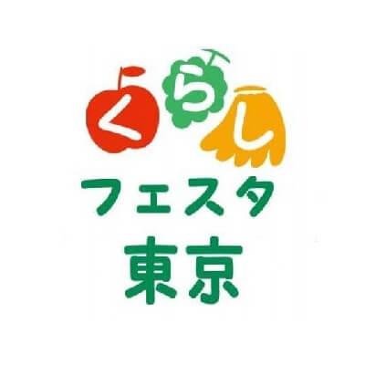 【くらしフェスタ東京2019】新宿区 くらしを守る消費生活展