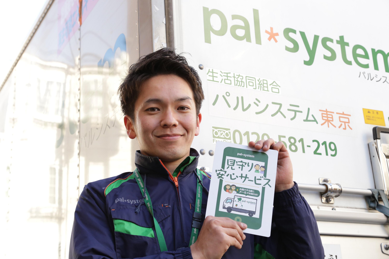 日々の配送業務の中で地域を見守る | パルシステム東京の見守り活動