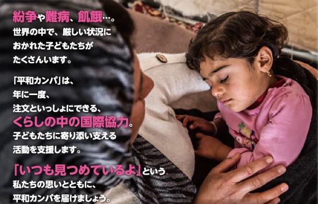 戦闘に追われ故郷シリアからトルコに逃れた親子 ©AAR Japan/川畑嘉文