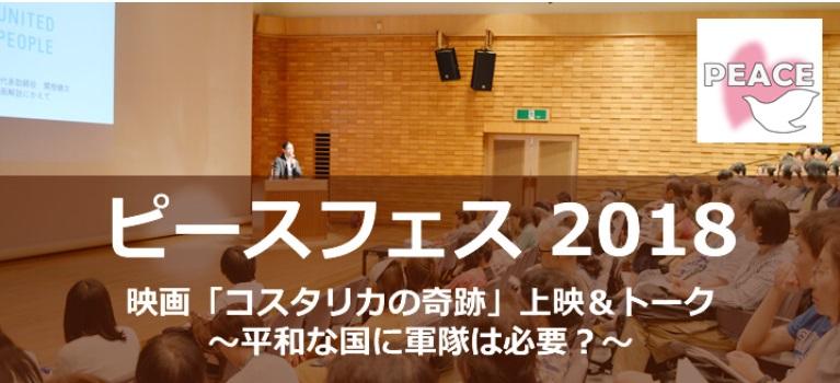 ピースフェス 2018 映画「コスタリカの奇跡」上映&トーク~平和な国に軍隊は必要?~