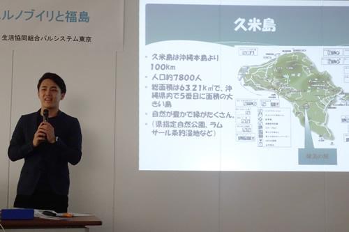 麻生治成氏(「沖縄・球美の里」ボランティア)は、福島の子どもたちの保養を報告。