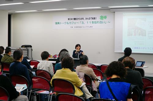 東日本大震災から8年、3.11シンポジウム『みんなで応援!復興トーク&カフェ』