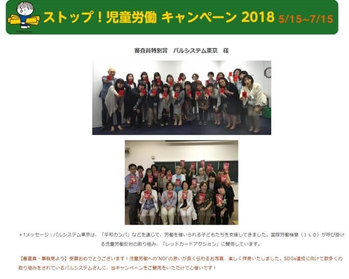 児童労働にNO!「ストップ!児童労働キャンペーン2018」フォトコンテスト 審査員特別賞を受賞!
