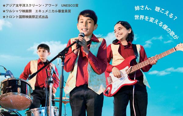 映画「歌声にのった少年」