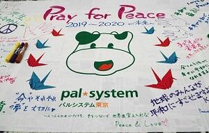 来年NPT核兵器再検討会議時に持参する、組合員の平和への願いを書き入れた横断幕