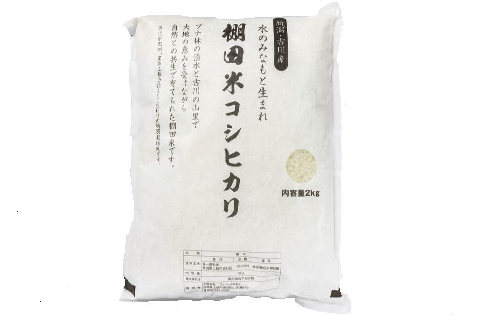 棚田米コシヒカリ