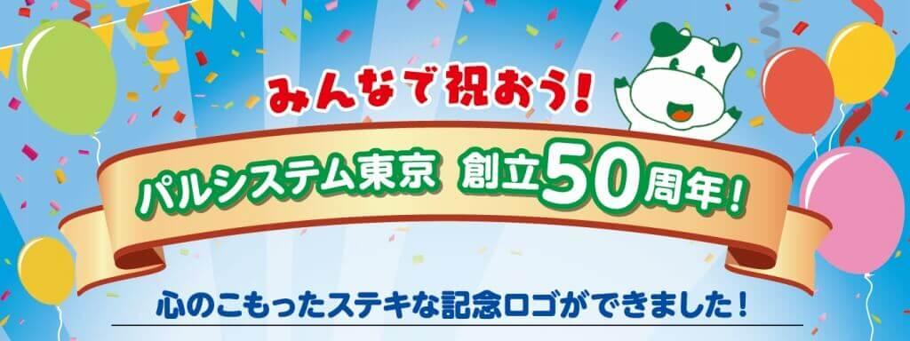 みんなで祝おう!パルシステム東京創立50周年 | ステキな記念ロゴができました!