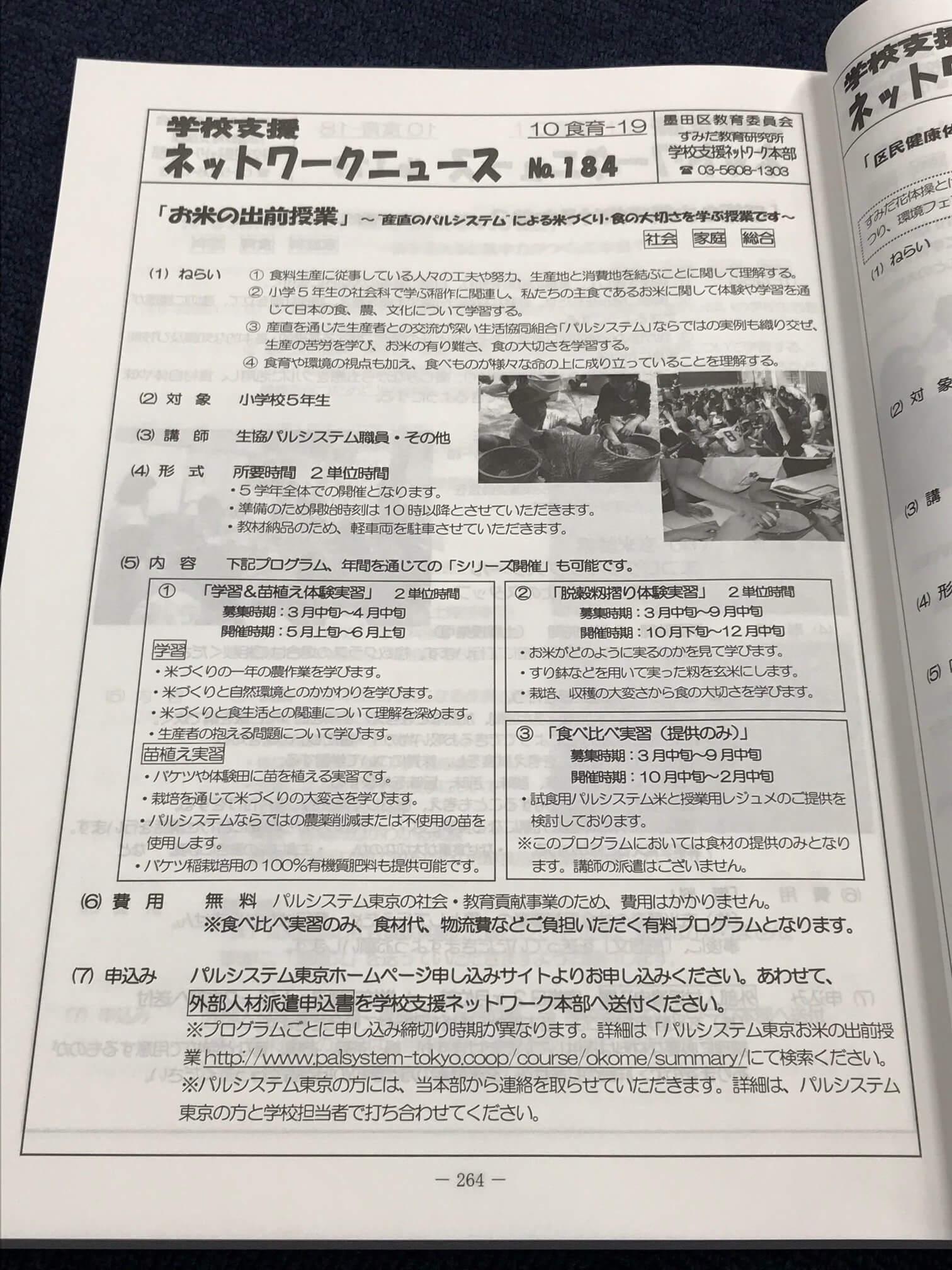 墨田区教育委員会事務局 学校支援ネットワーク本部発行の冊子
