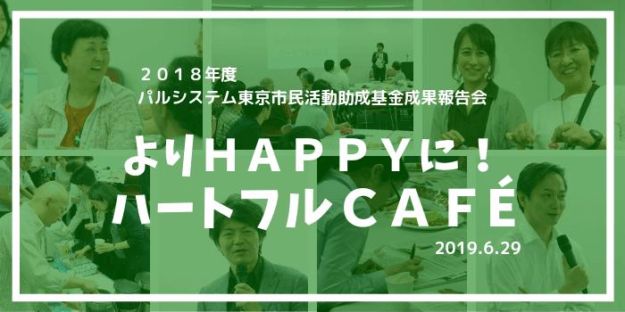 『よりHAPPYに!』ハートフルCAFE | 2018年度 パルシステム東京 市民活動助成基金 成果報告会を開催しました。
