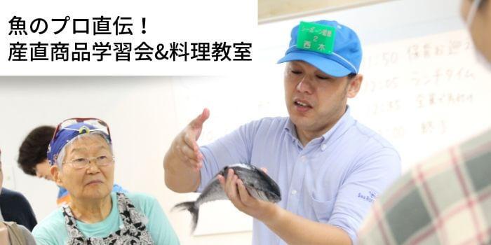 もっと魚を食べたくなる!「産直商品学習&料理教室(水産編)」を開催しました。
