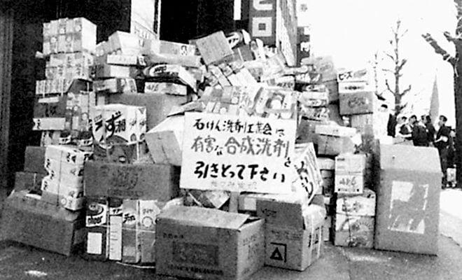 1960年代、パルシステムでは合成洗剤の不買運動や合成洗剤の返却運動を。