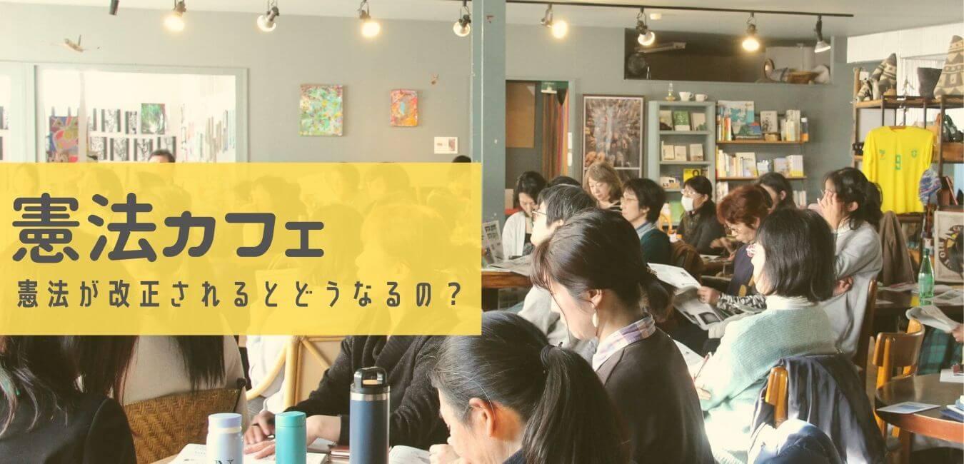 カフェで話そう。憲法のこと。「太田啓子弁護士の憲法カフェ~憲法が改正されるとどうなるの?~」を開催しました。