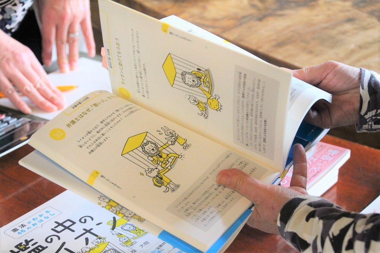 中学校で公民の副読本としても利用されている「檻の中のライオン」