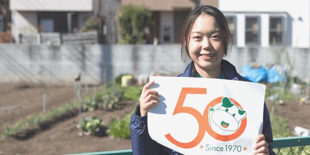 パルシステム東京創立50周年 | 特設サイトを開設しました!