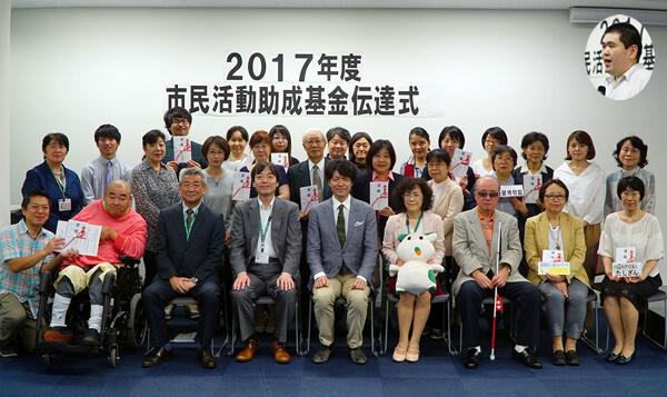 パルシステム東京は、10月3日(火)、パルシステム東京新宿本部で「2017年度市民活動助成基金伝達式」を開催しました