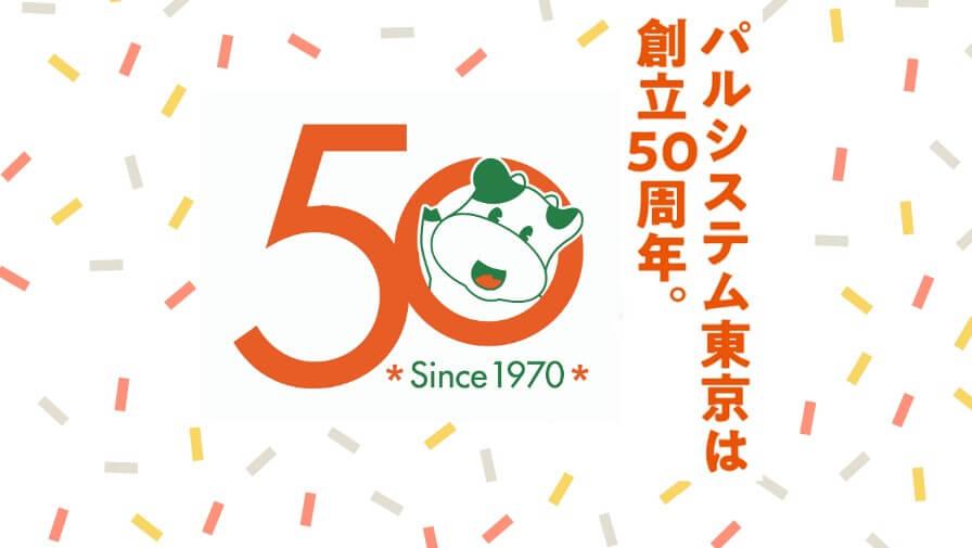 みんなで祝おう!50周年