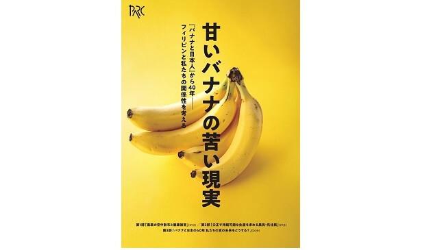 「甘いバナナの苦い現実」上映会&農薬の話