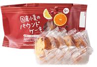 組合員イチオシ!一品おすすめ『国産小麦のパウンドケーキ(6種のミックスフルーツ) 』|用賀委員会(渋・目・世)