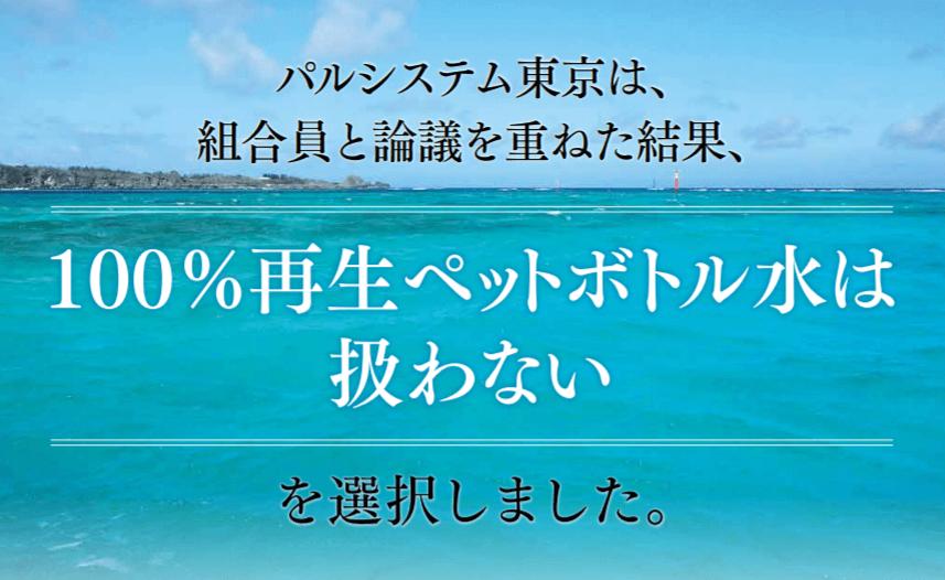 パルシステム東京では「100%再生ペットボトル水」は扱っておりません