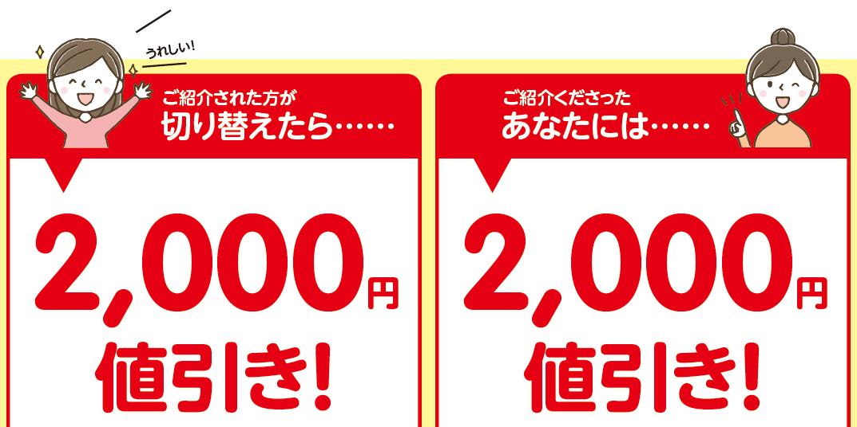 【パルシステムでんき】お友だち紹介キャンペーン実施中!