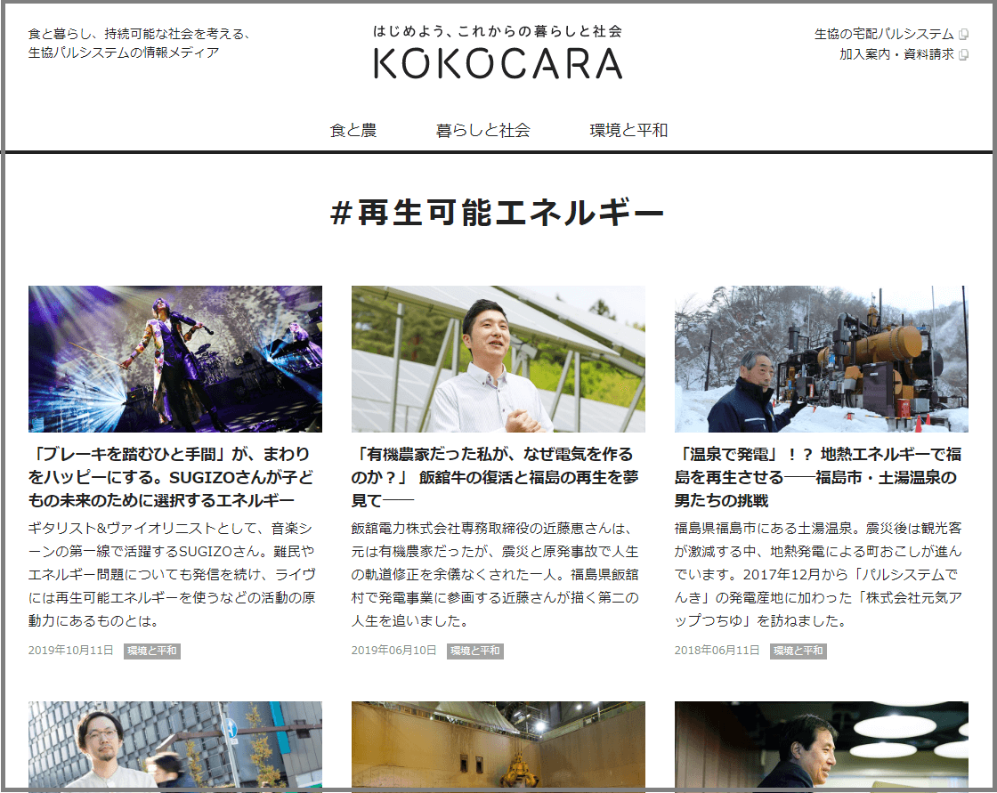 パルシステムの情報メディア KOKOCARA「#再生可能エネルギー」の記事一覧