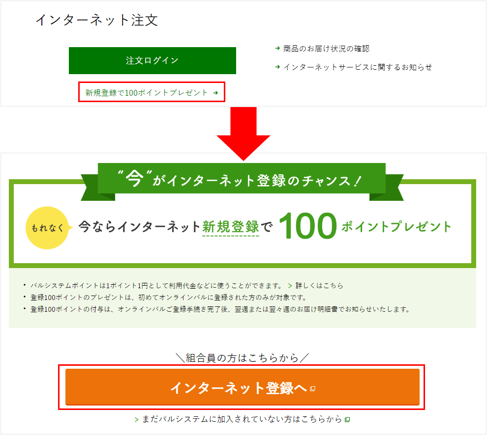 STEP1:登録ページにアクセス