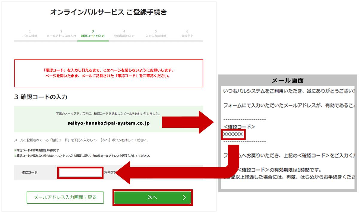 STEP4:「確認コード」の確認と入力