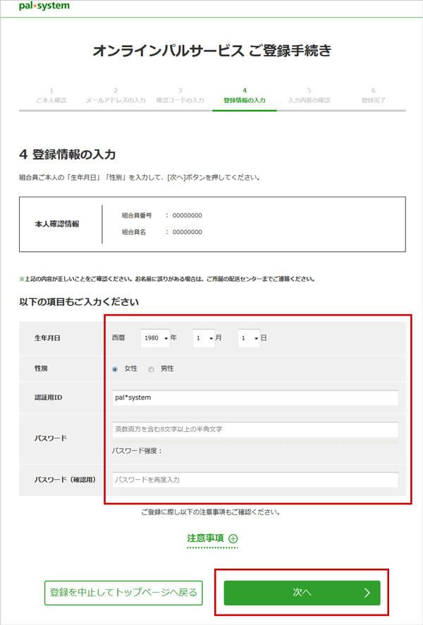STEP5:登録情報の入力 ⇒ 登録完了