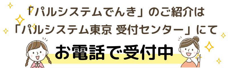 「パルシステムでんき」のご紹介は「パルシステム東京受付センター」にてお電話で受付中