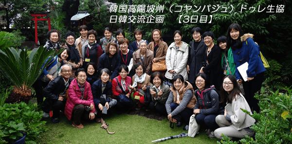 「新宿 山野愛子邸」の庭園で