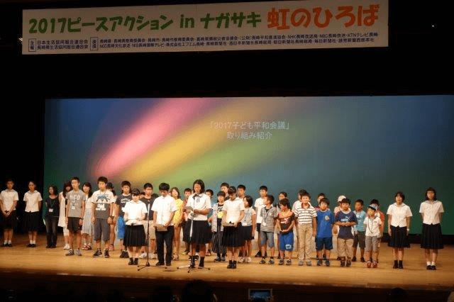 子ども平和会議に参加した子どもたちがアピール文を読み上げました