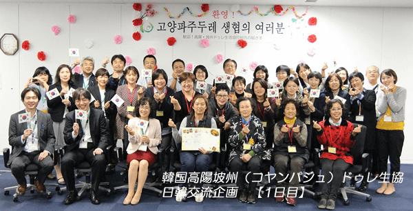 高陽坡州(コヤンパジュ)ドゥレ生協訪日2017  日韓交流企画【1日目】