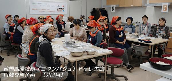 パルシステム東京狛江センターでの「サバの押しずし」作り交流