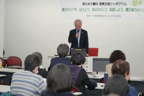 東日本大震災復興支援シンポジウム「震災から7年 伝えよう、あの日のこと 応援しよう、震災後のふくしま」