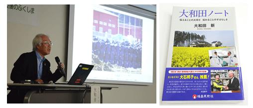 福島の現状を語る大和田氏。著書「大和田ノート」には被災者のストーリーがそれぞれ書かれている