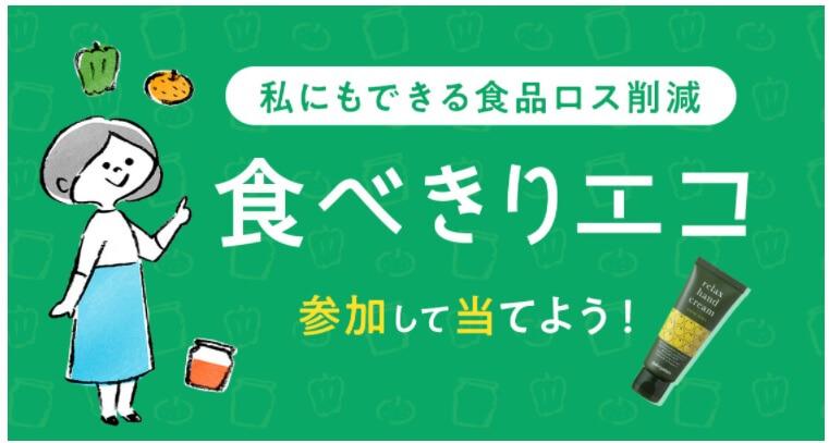 【リラックスハンドクリーム~柚子の時間~ をプレゼント!】私ができる環境にいいコト「食べきりエコ」