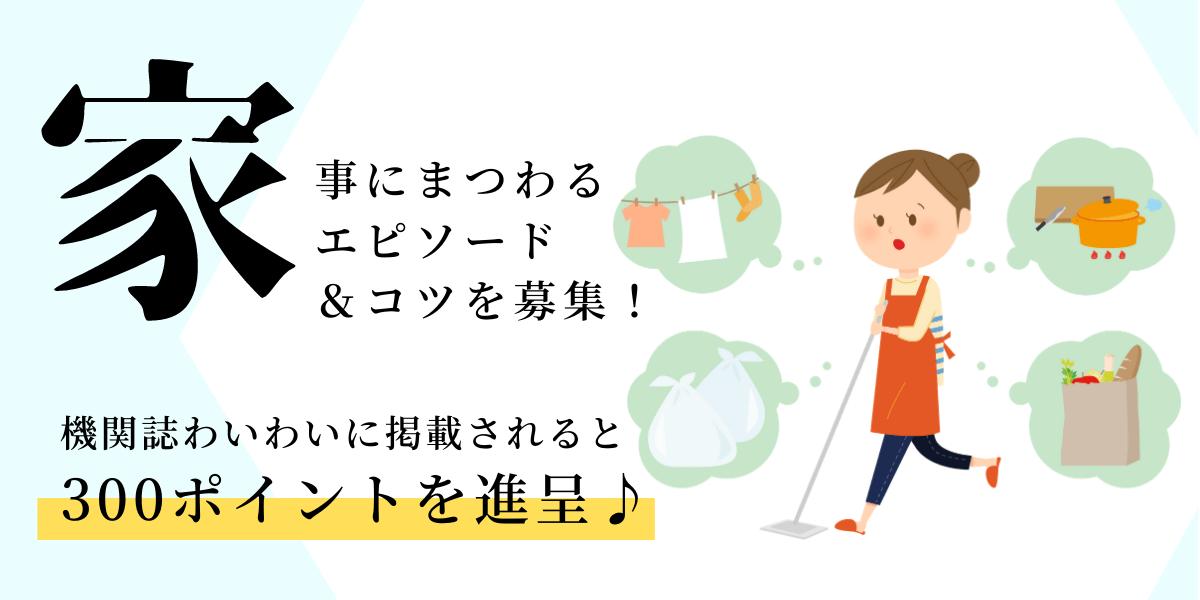 【急募】 家事にまつわるエピソードやコツを教えてください!