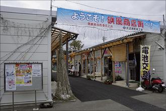 小学校の隣に仮設で設置された「浜風商店街」