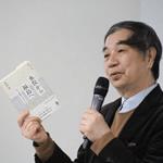 講師:山田真(やまだまこと)氏