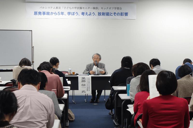 「子どもの甲状腺モニター検診」キックオフ学習会
