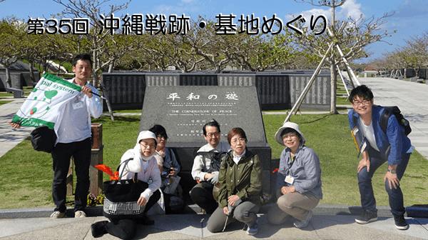 第35回沖縄戦跡・基地めぐり