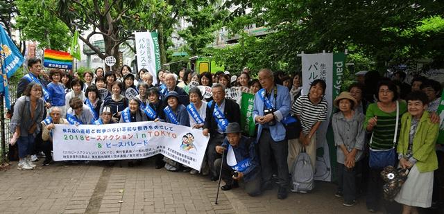 核兵器廃絶と戦争のない平和な世界をめざして!2018ピースアクション in TOKYO