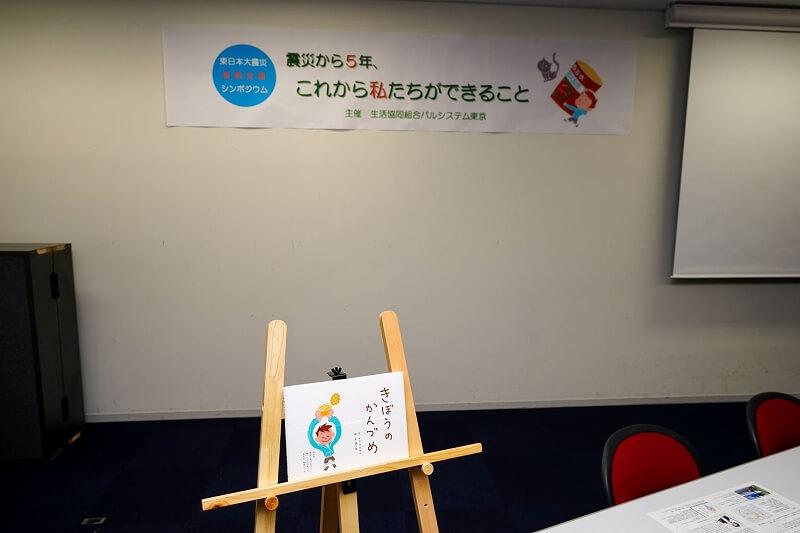 東日本大震災復興支援シンポジウム「震災から5年、これから私たちができること」