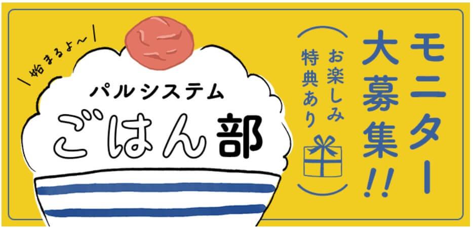 お楽しみ特典あり!【モニター募集】「# パルシステムごはん部」で食をもっと楽しもう!