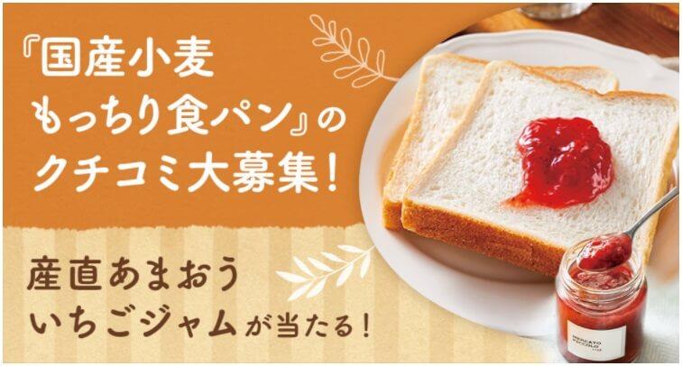 【あまおういちごジャムが当たる】国産小麦もっちり食パン クチコミ投稿キャンペーン