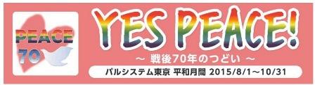 【戦後70年】パルシステム東京2015 平和のとりくみ 『YES PEACE!』